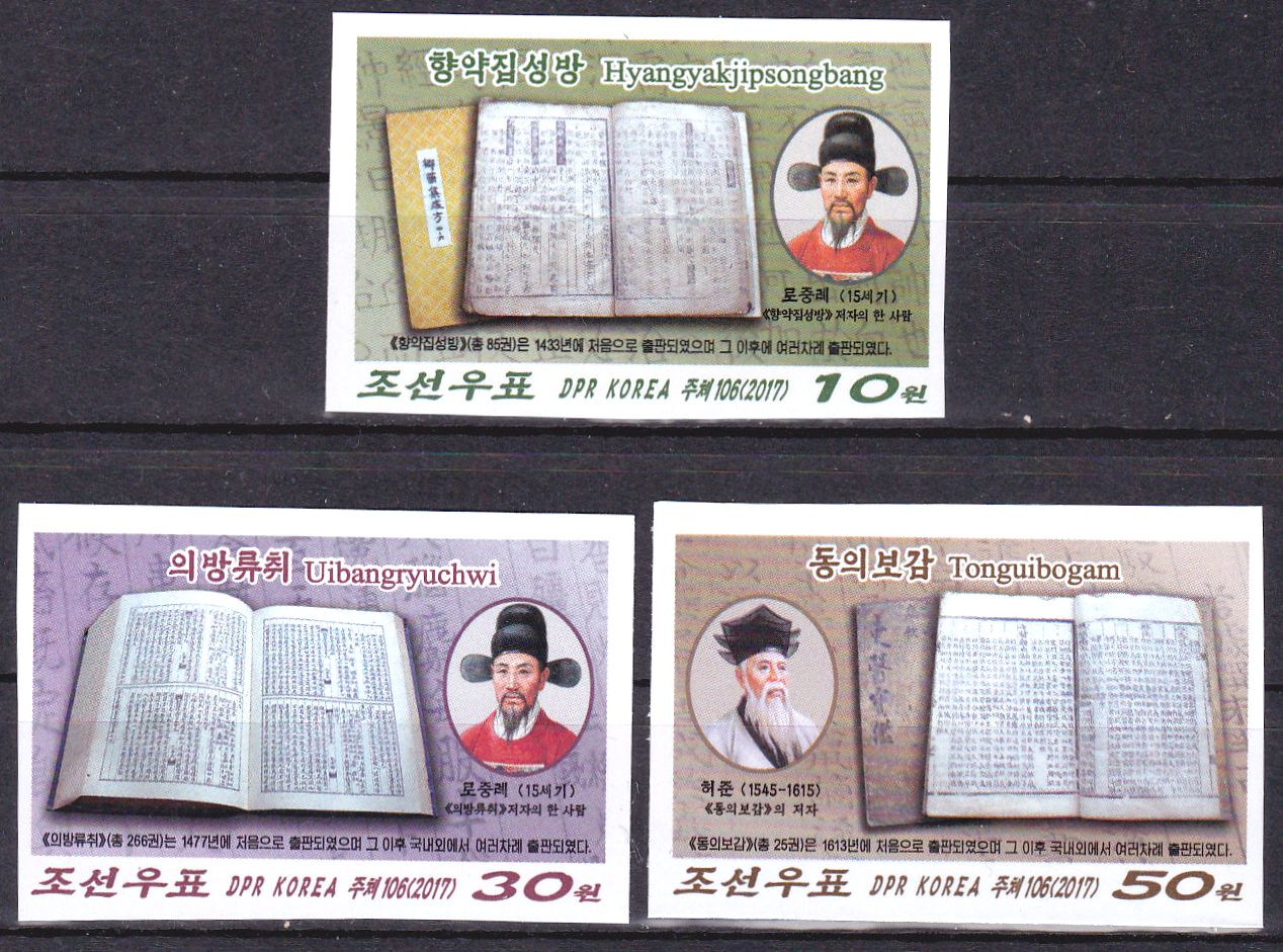 "L4518, Korea ""Classical Books on Koryo Medicine"" 3 Pcs Stamps, 2017 Imperforate"