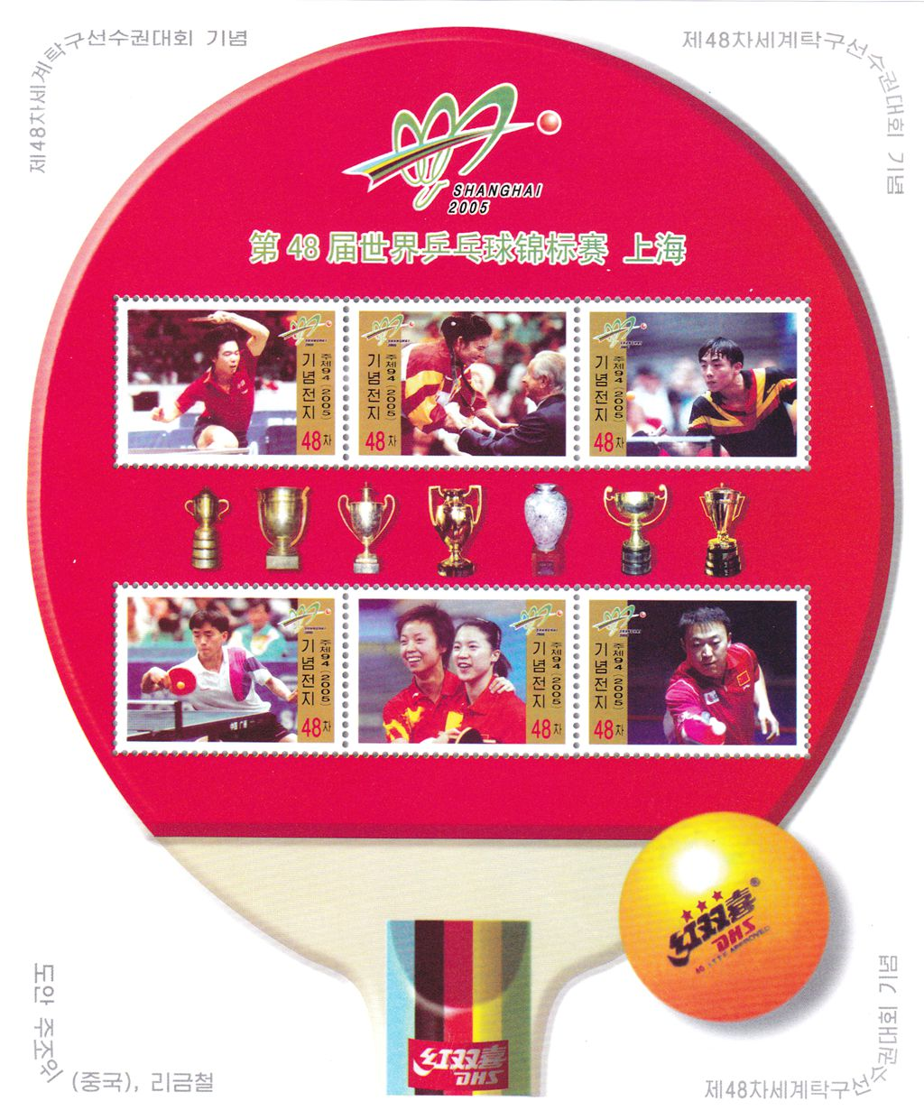 "L4530, Korea ""World Table-Tennis Championships"" SS Stamp, 2005 Imperforate"