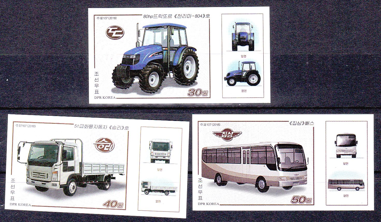 "L4532, Korea ""Vehicles Produced in Korea"" 3 pcs Stamp, 2018 Imperforate"