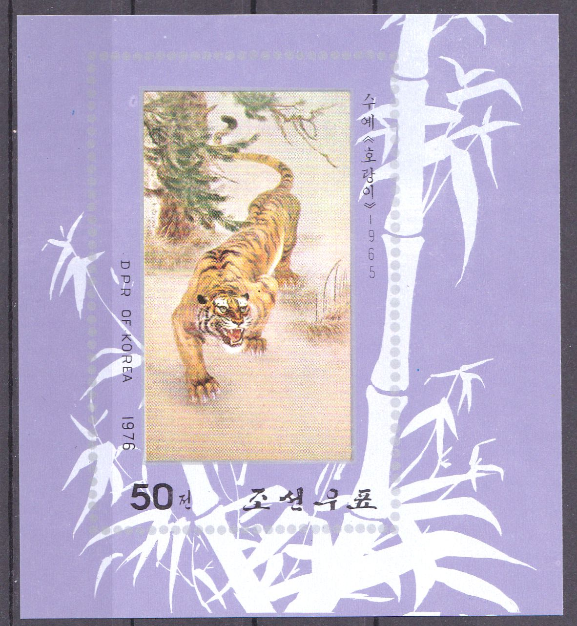 "L4534, Korea ""Embroidery-- Tiger"" SS Stamp, 1976 Imperforate"