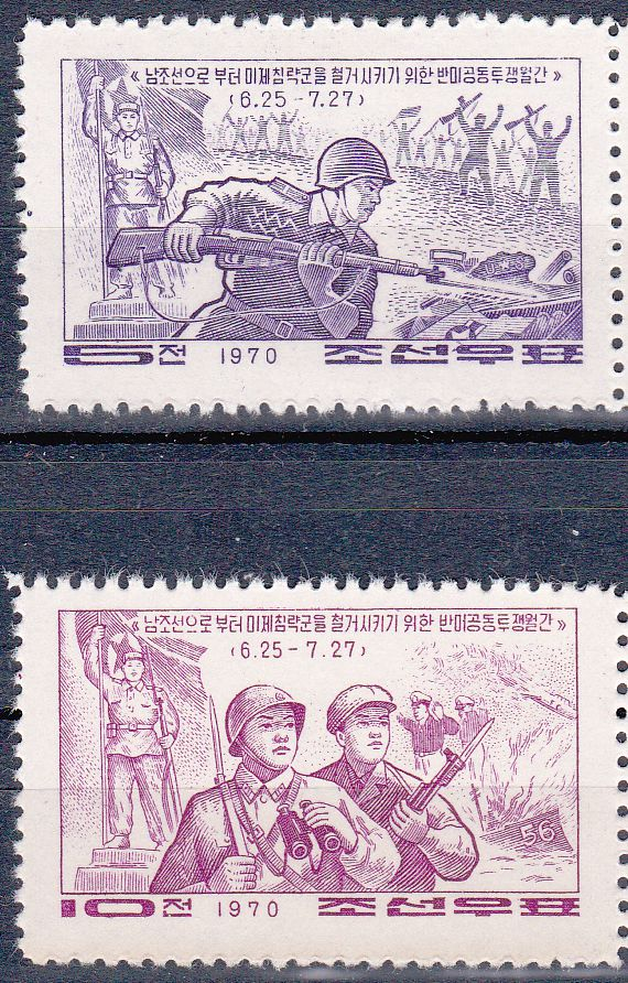 L4539, Korea Anti-USA Joint Struggle, Full set of 2 Pcs Stamps, 1970