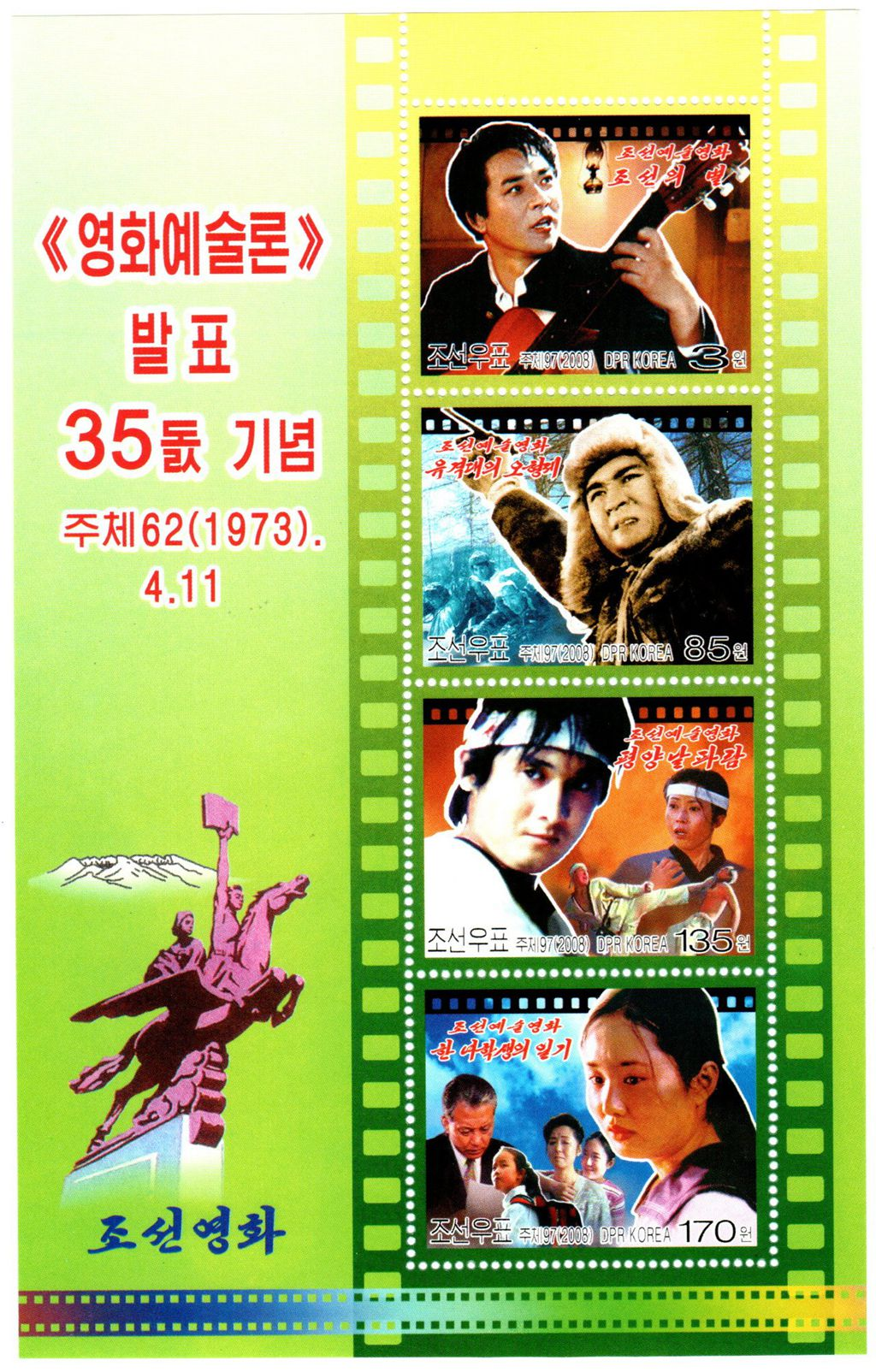 "L4543, Korea unissued MS Stamp ""On the Art of Cinema"", 2008 RARE"