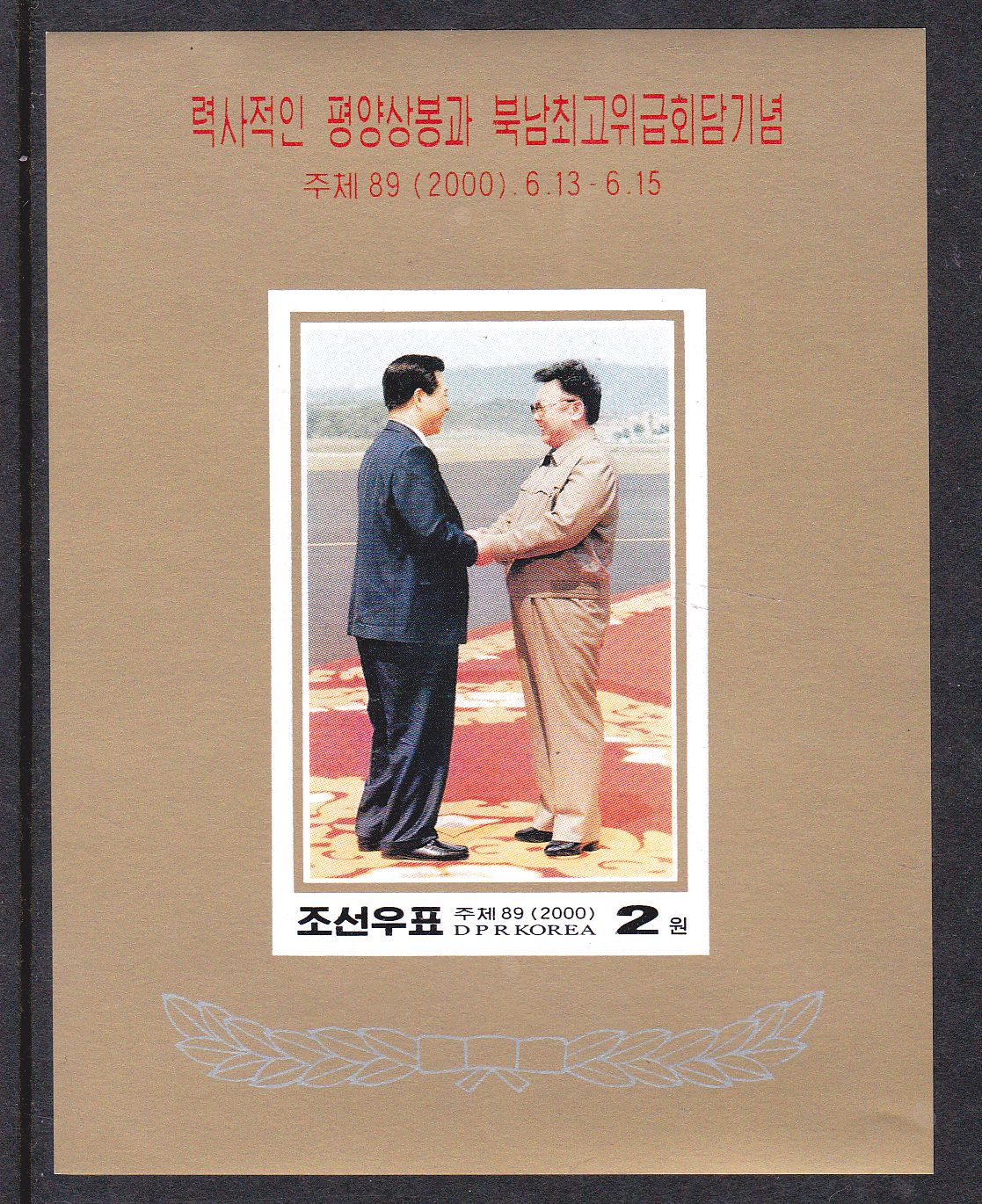 "L4544, Korea ""Summit Talk Kim Jong Il and Kim Dae Jung"" SS Stamp, 2018 Imperforate"