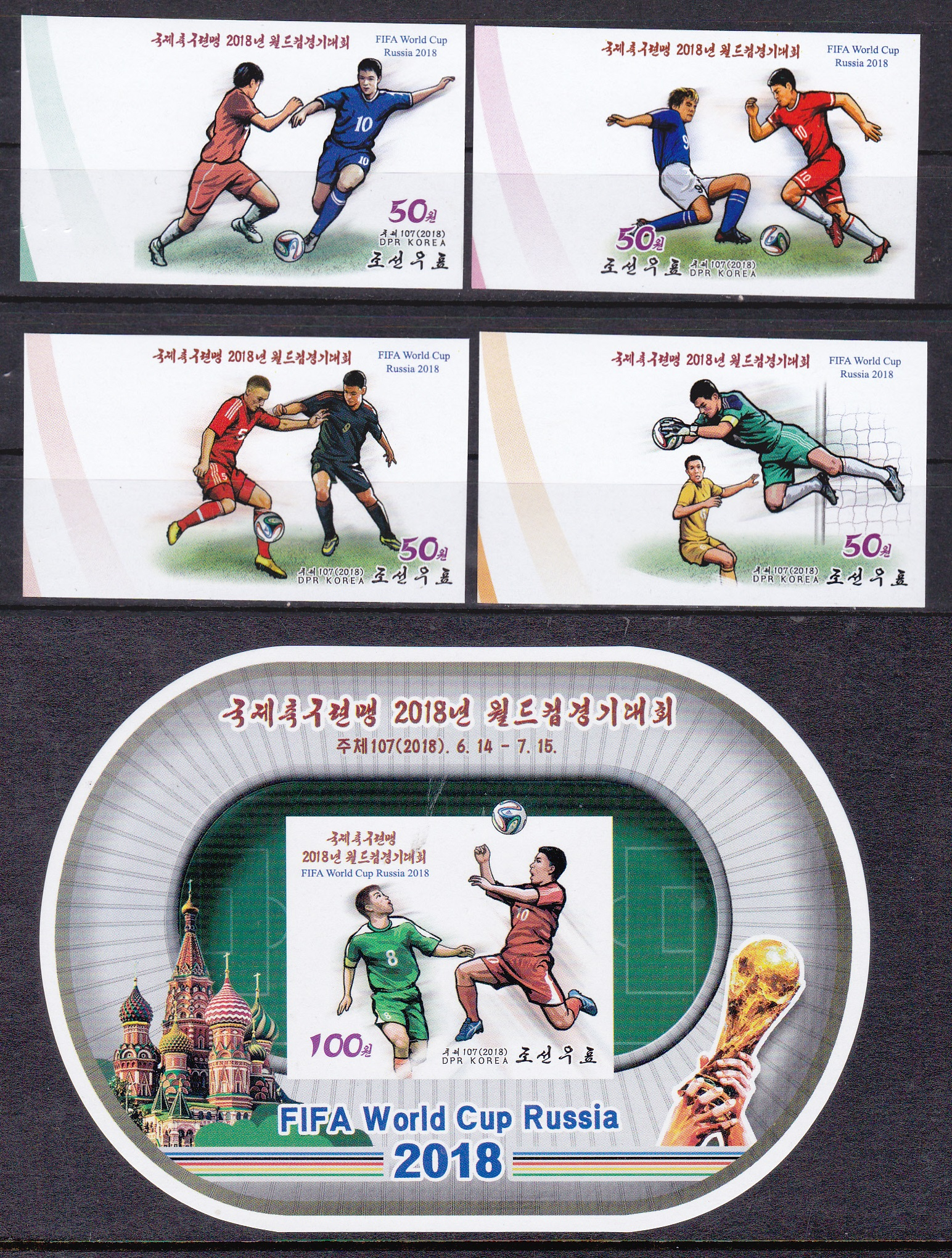 "L4546, Korea ""2018 Russian World Cup"" 4 Pcs Stamps and SS Sheet, 2018 Imperforate"