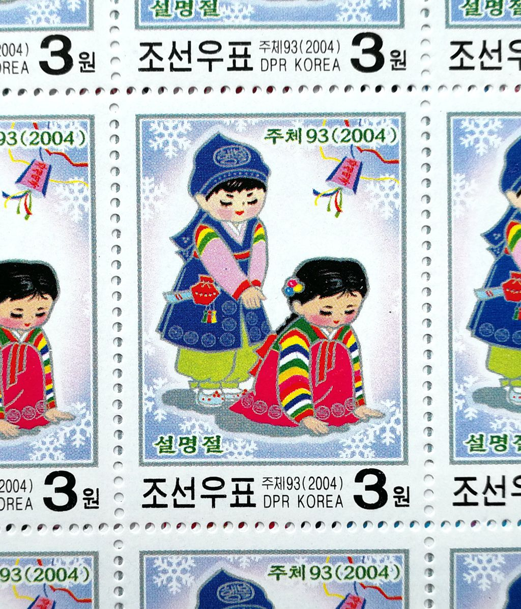 "L4586, Korea ""Happy New Year Children"", Full Sheet of 55 Pcs Stamps, 2004"