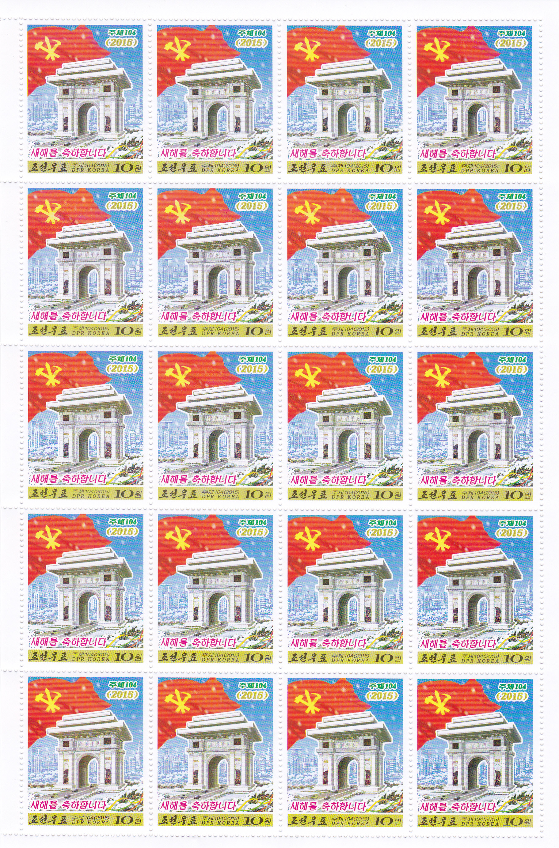 "L4608, Korea ""Happy New Year"", Small Sheets of 20 Pcs Stamps, 2015"