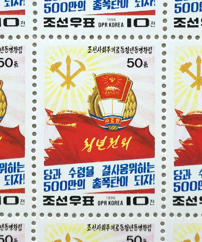 "L4609, Korea ""League of Socialist Working Youth"", Full Sheet 78 Pcs Stamps, 1996"