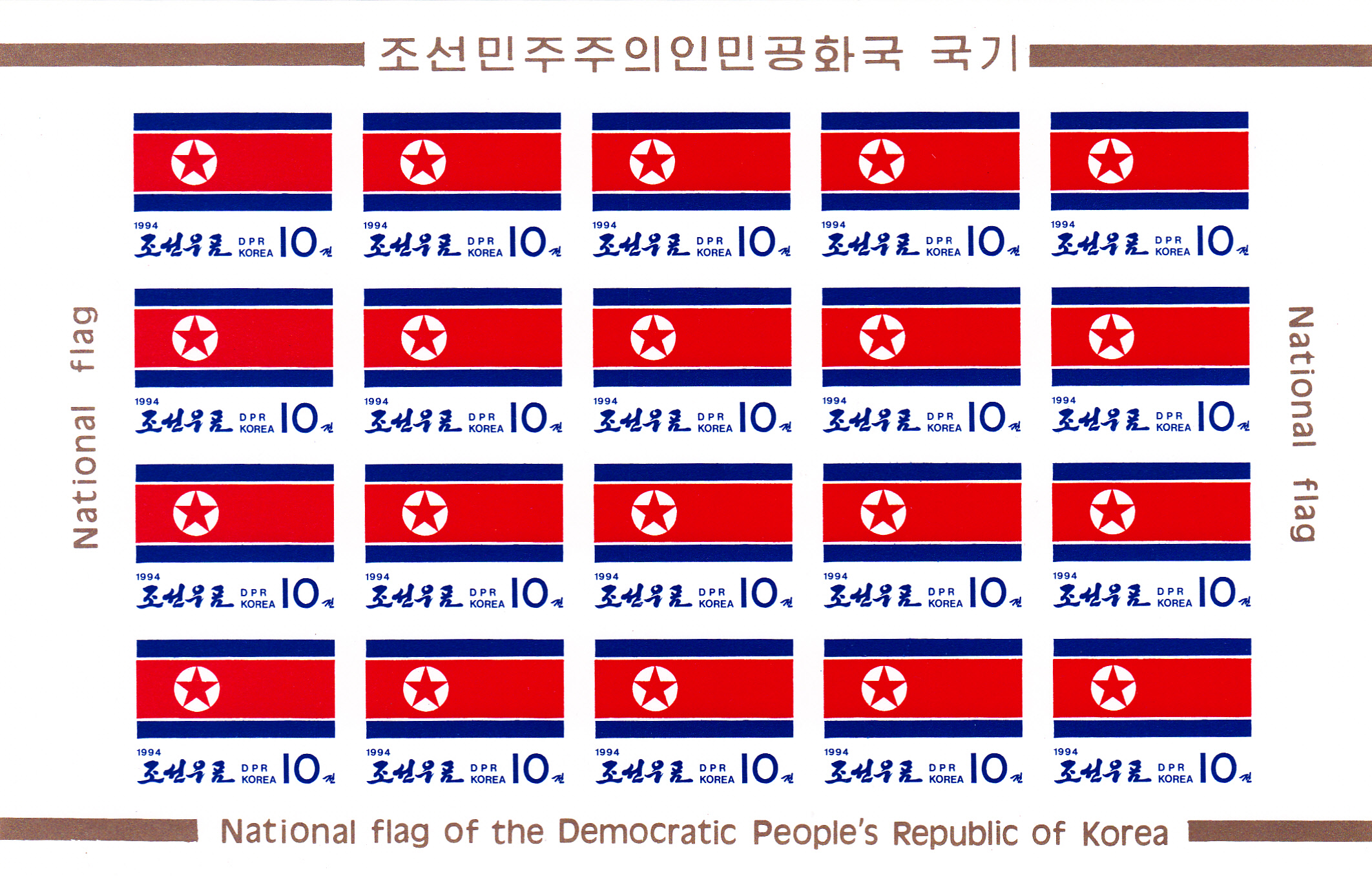 "L4617, Korea ""National Flag"", Full Small Sheet 20 Pcs Stamps, 1994 Imperforate"