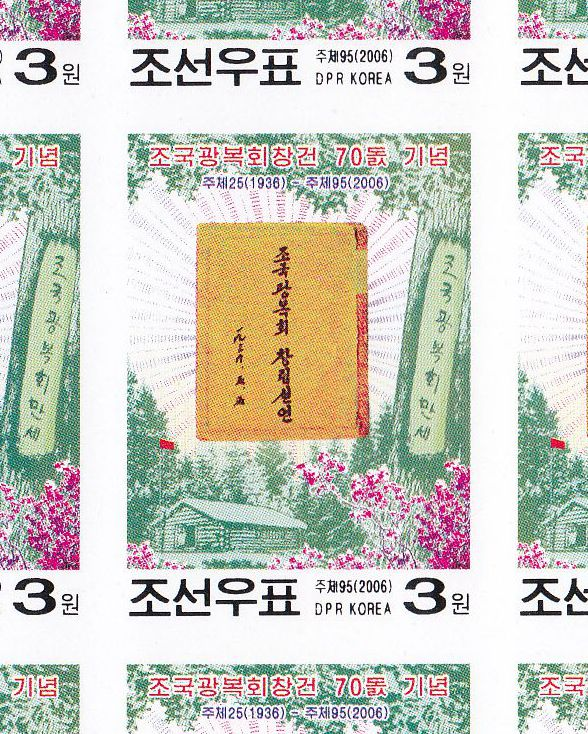 "L4618, Korea ""Association of Fatherland"", Sheet of 21 Pcs Stamps, 2006 Imperforate"