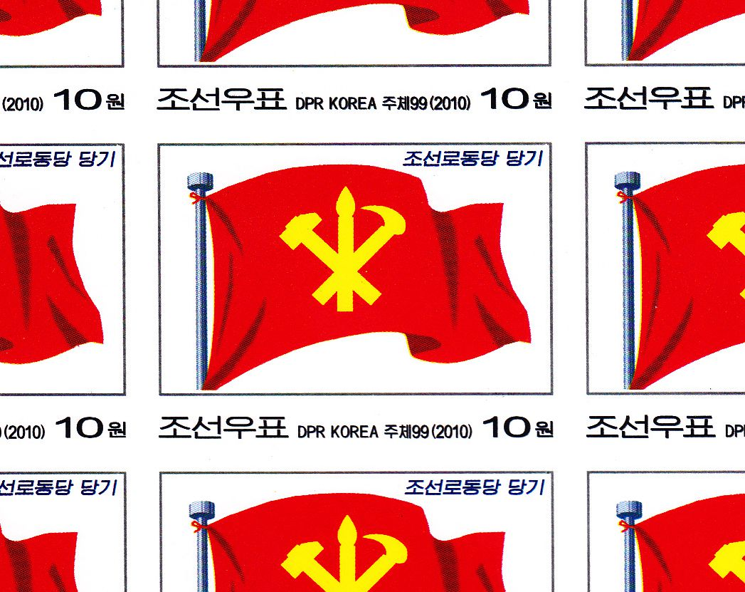 "L4619, Korean ""Workers' Party of Korea"", Sheet of 21 Pcs Stamps, 2010 Imperforate"