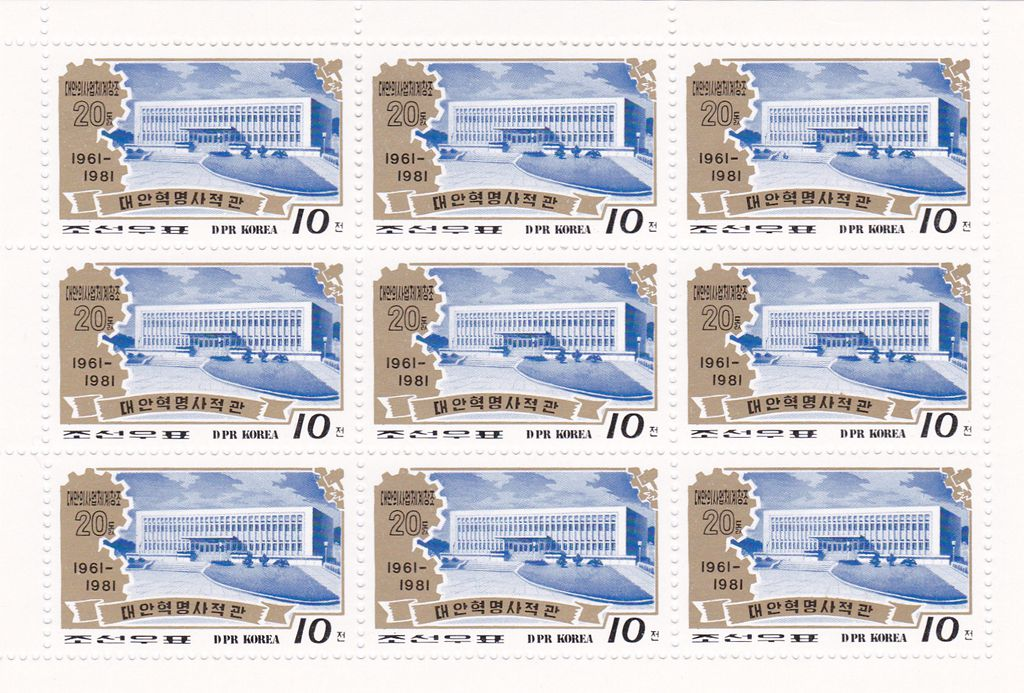 "L4623, Korea ""Taen Work System"", Sheet of 9 Pcs Stamps, 1981"