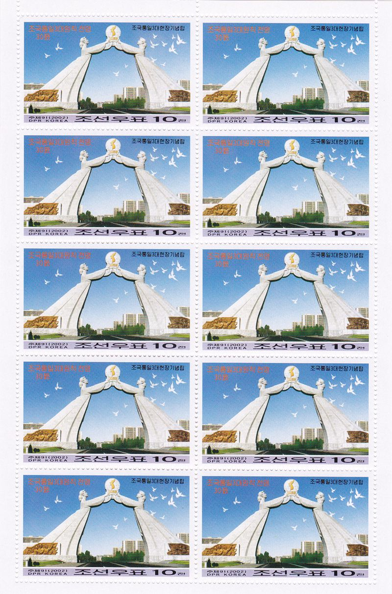 "L4625, Korea ""Naitonal Reunification"", Sheet of 10 Pcs Stamps, 2"