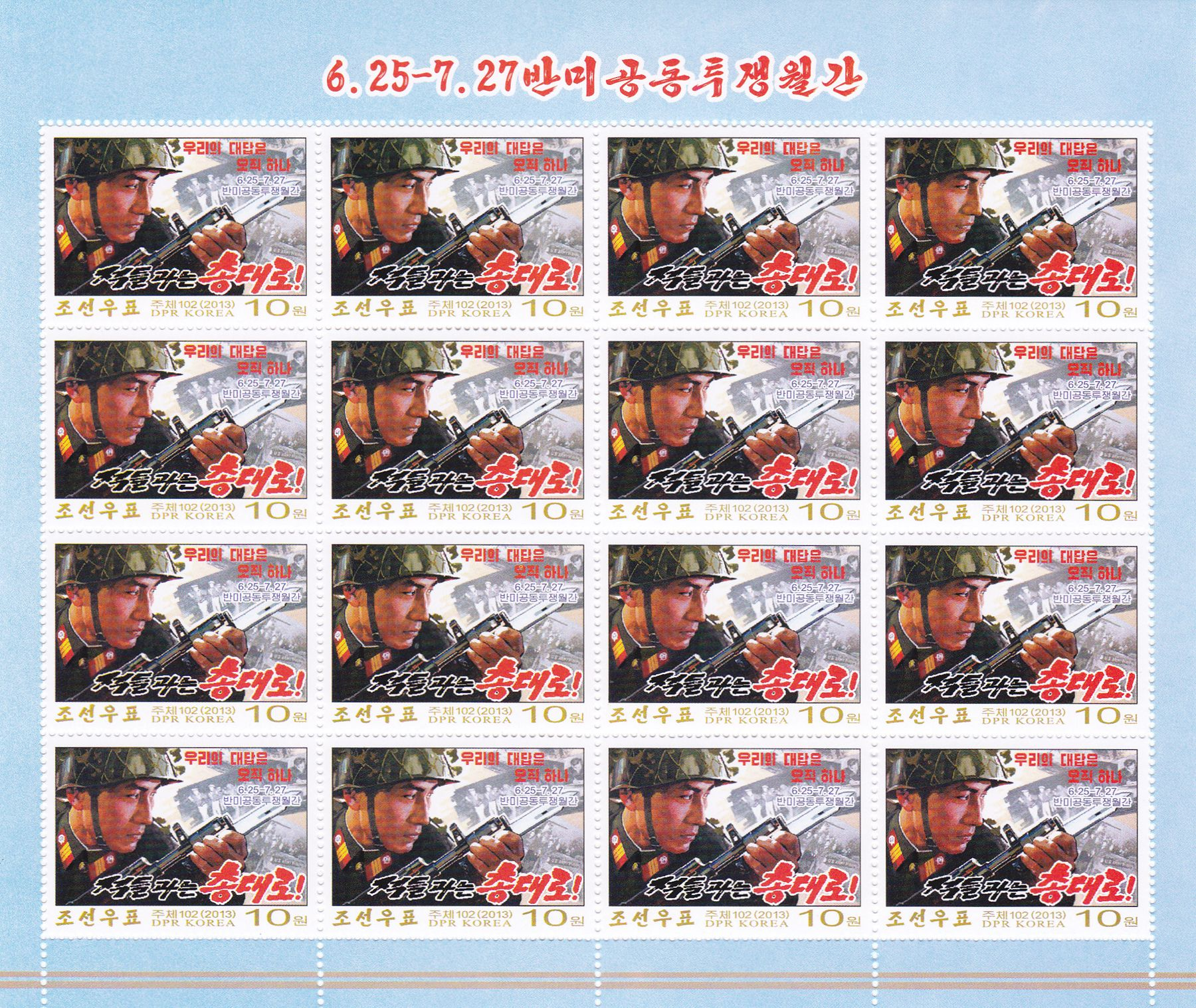 "L4626, Korea ""Anti-USA Struggle Stamp"", Sheet of 16 Pcs Stamps,"
