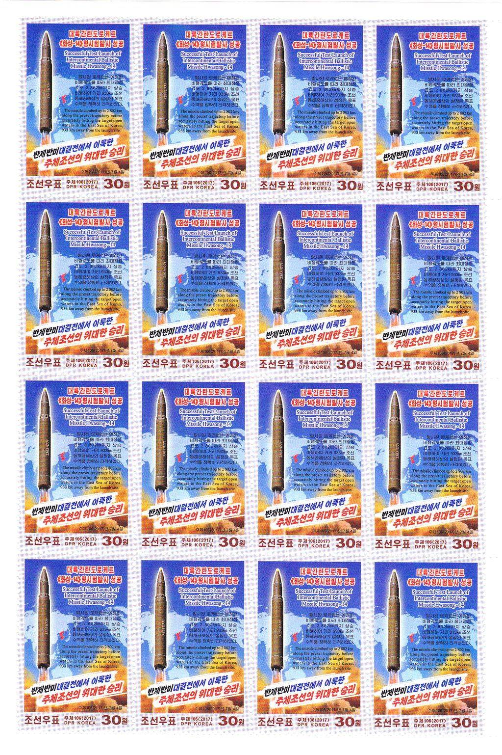 "L4627, Korea ""Hwasong-14 Missile"", Sheet of 16 Pcs Stamps, 2017"
