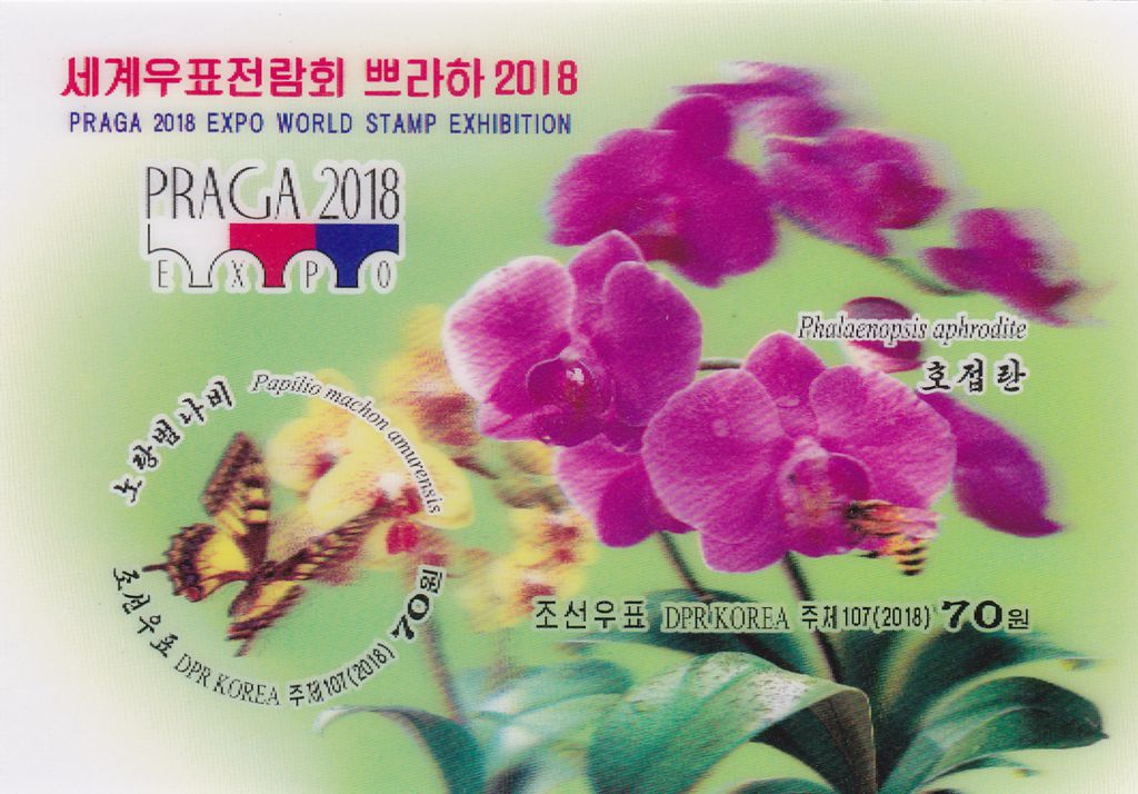 "L4672, Korea ""Praga E2018 Stamp Exhibition"", 3D SS Stamp, Imperforate"