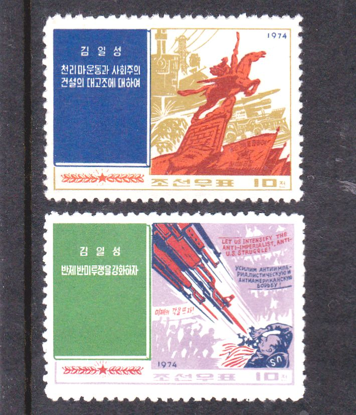 "L4684, Korea ""Anti-USA Struggle, Writings of Kim Il Sung"", 2 pcs Stamps, Imperforate"