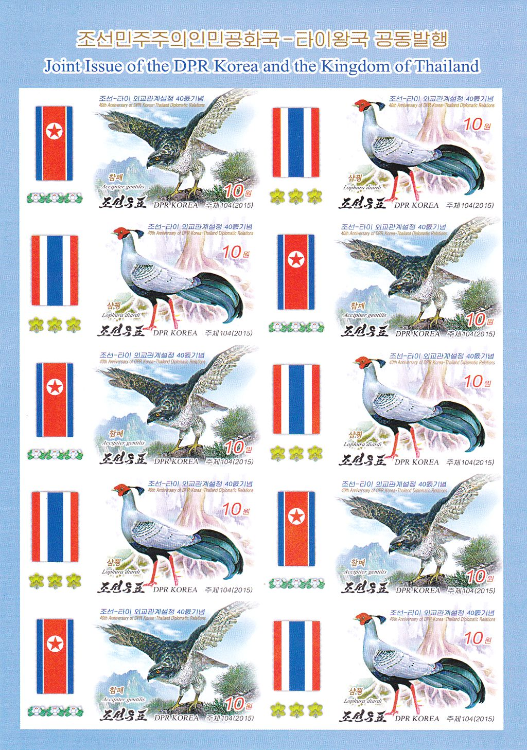 "L4685, ""Korea-Thailand Diplomatic Relation"", Full pcs SS Stamp 2015, Imperforate"