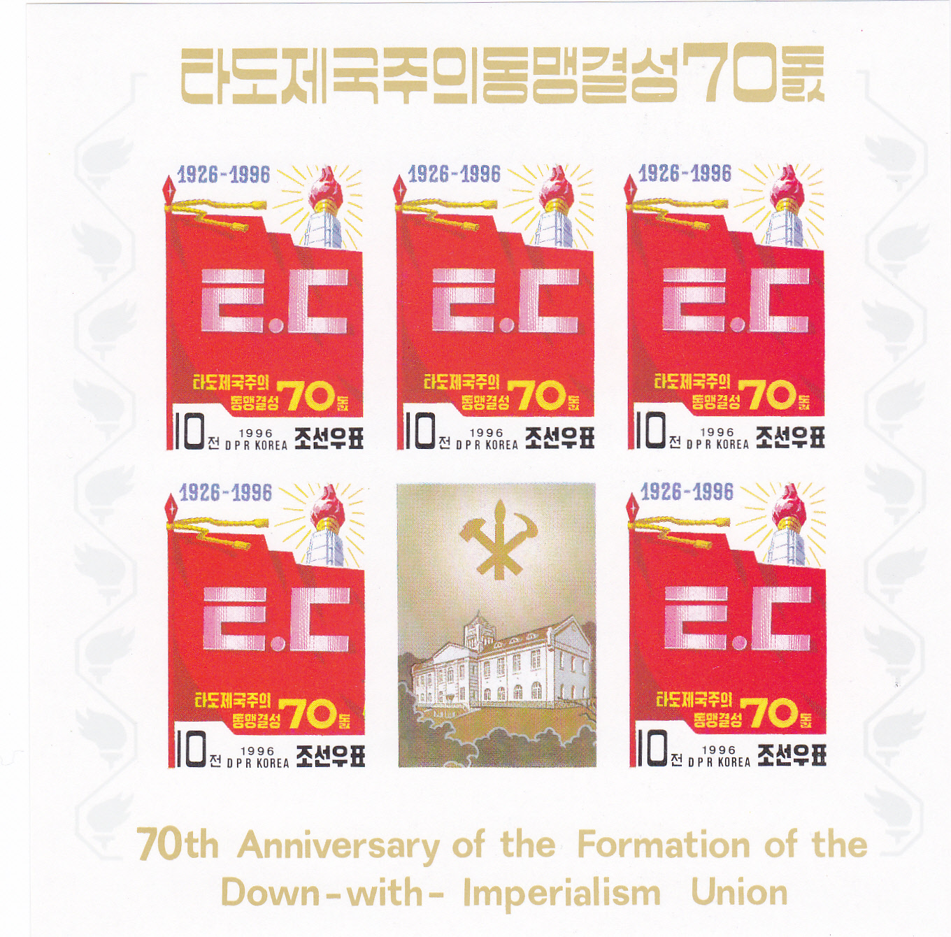 "L4700, Korea ""Down with Imperialism Union 70th Anni. "", 1996 Imperforate SS Stamp"
