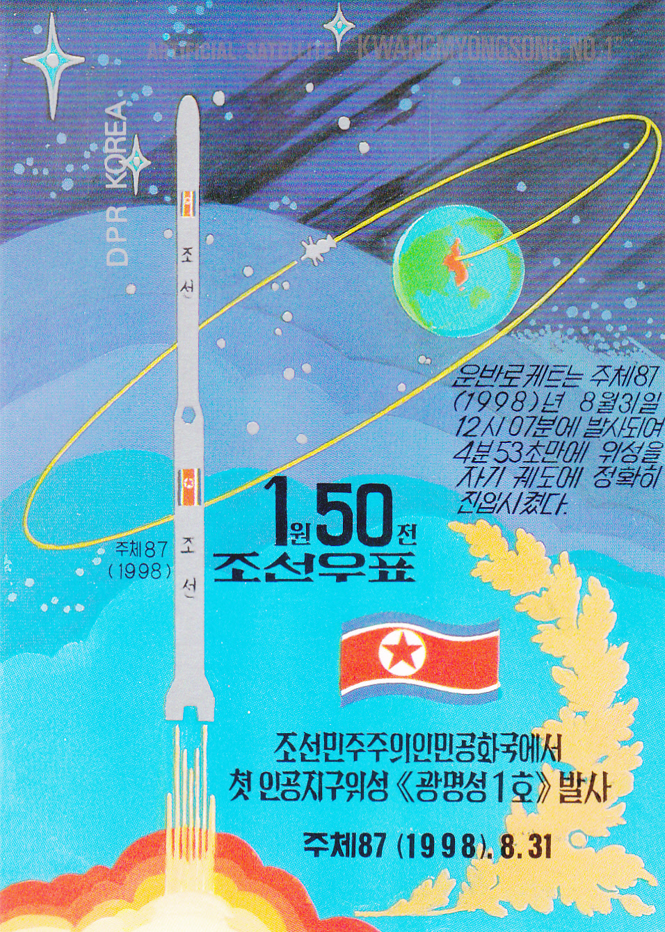 "L4702, Korea First Satellite ""Kwangmyongsong -1 Rocket"" SS Stamp, Imperforate 1998"