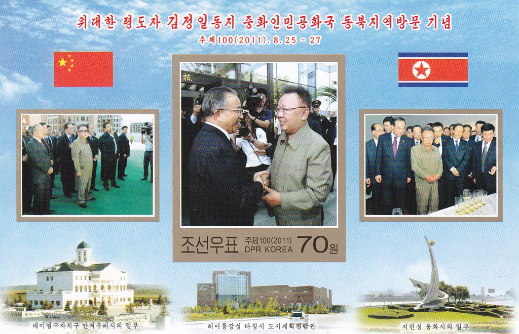 "L4707, Korea ""Visit of Leader Kim Jong Il to China"" SS Stamp, Imperforate 2011"