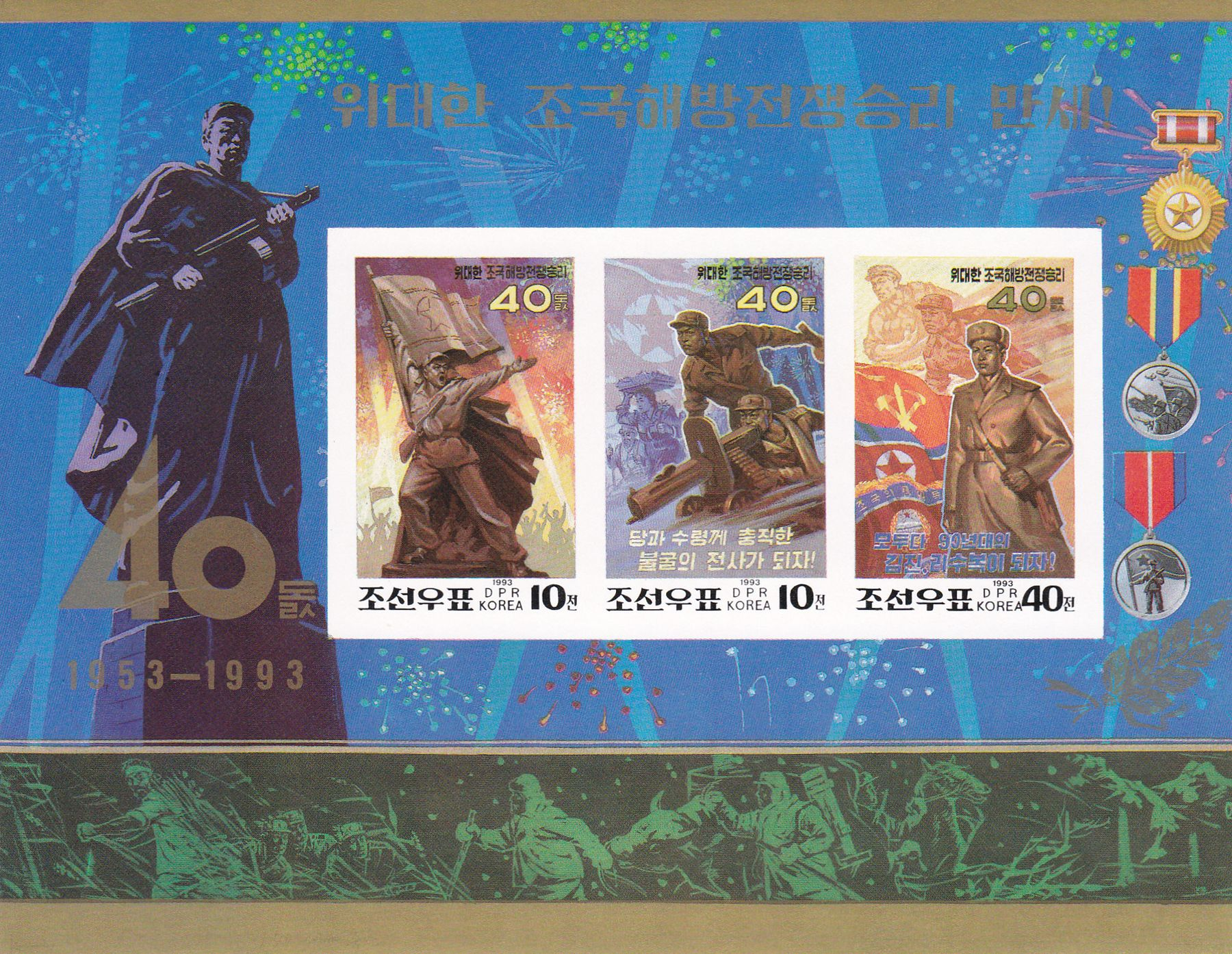 "L4708, Korea ""40th Anni. of Liberation War"" SS Stamp, Imperforate 1993"