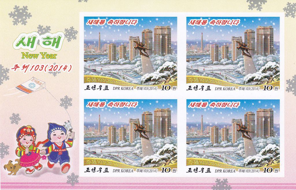 "L4710, Korea ""Happy New Year"" SS Stamp, Imperforate 2014"
