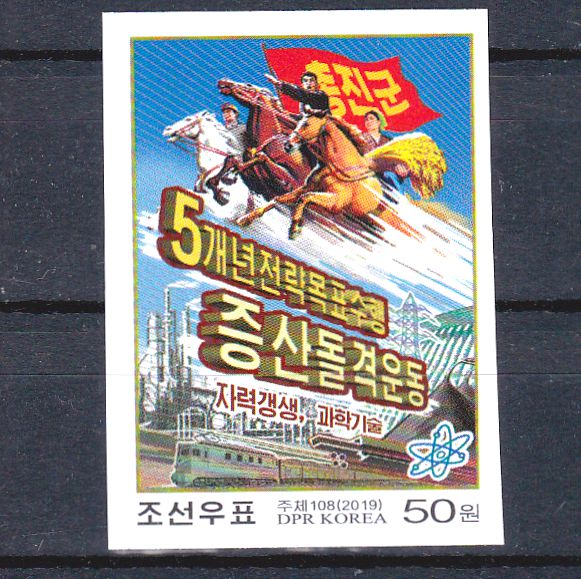"L4712, Korea ""Implementation of Five Year Plan"" Stamp, 2019 Rare Imperforate"