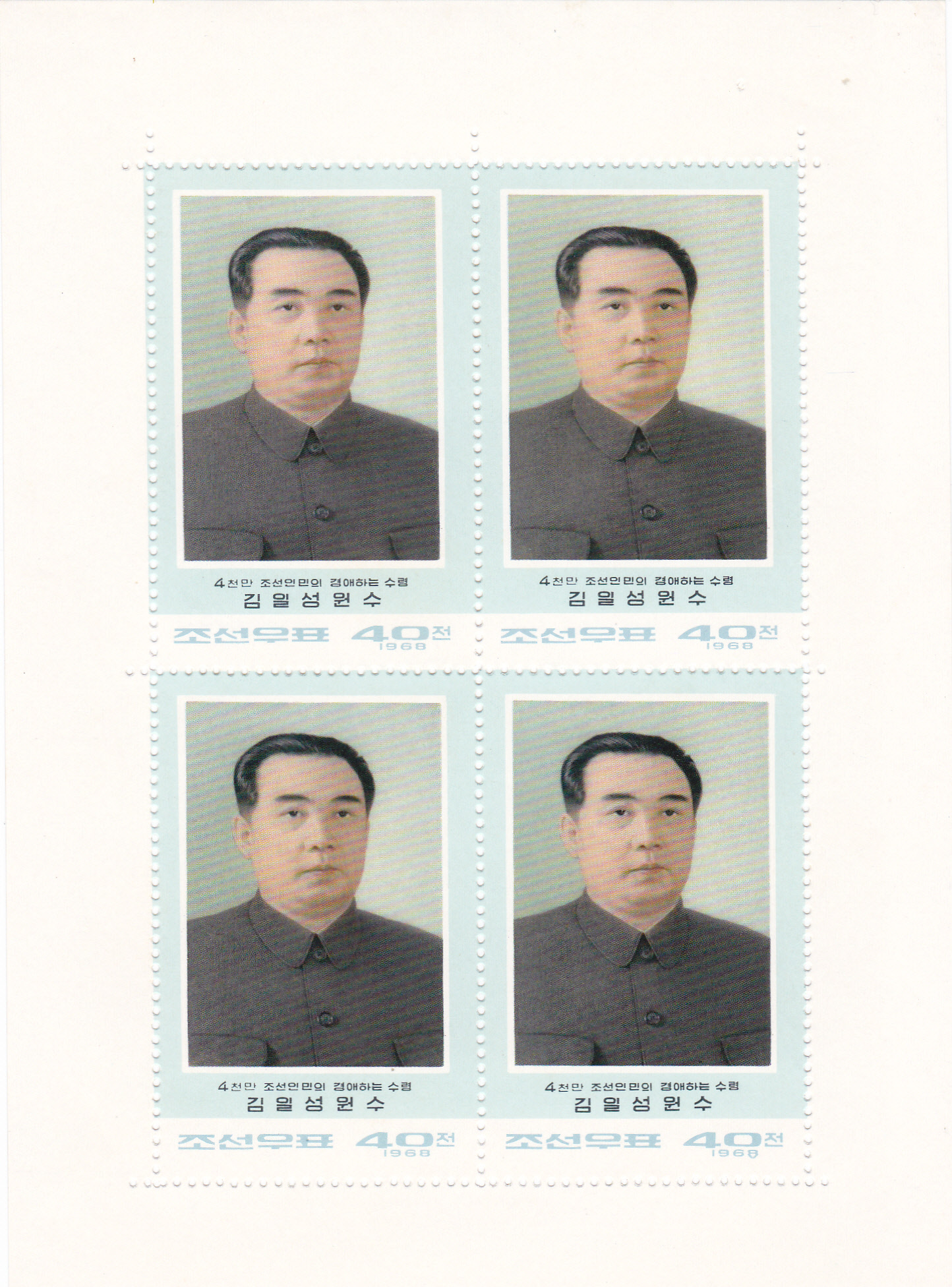 "L4714, Korea ""Great Leader Kim Il Sung, 56th Birthday"" SS Stamps, 1968"
