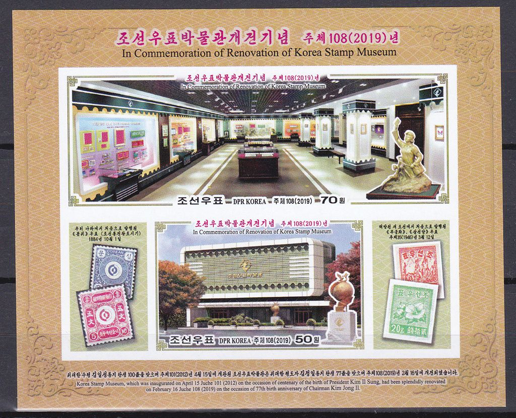 "L4719, Korea ""Renovation of Korean Stamp Museum"" MS Stamp, Imperforate 2019"