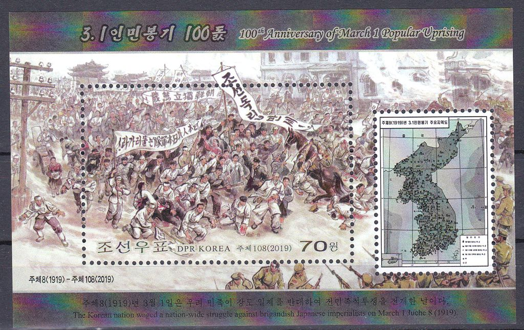 "L4720, Korea ""March 1 Popular Uprising Against Japan"" MS Stamp, 2019"