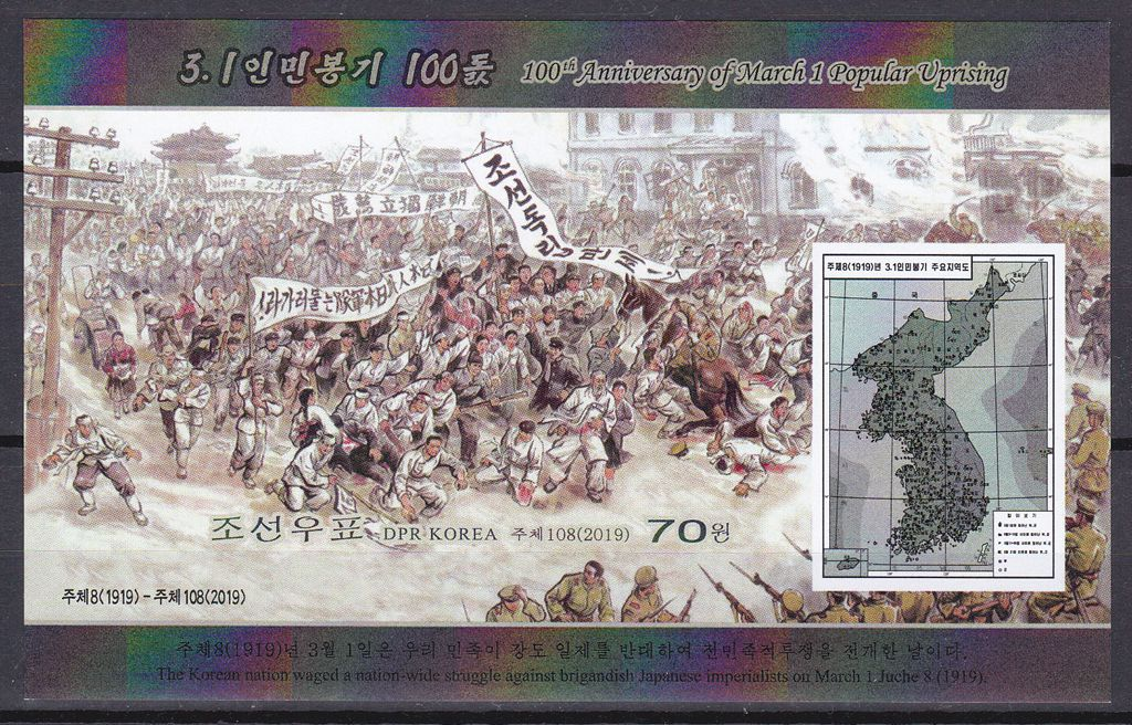 "L4721, Korea ""March 1 Popular Uprising Against Japan"" MS Stamp, Imperforate 2019"