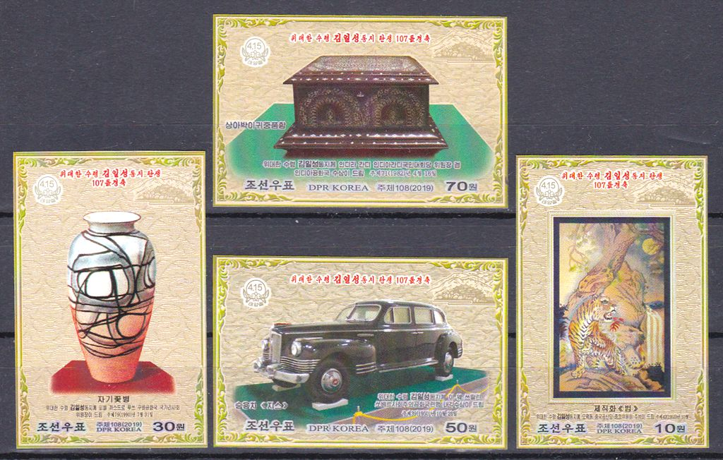 "L4725, Korea ""Birthday of Kim Jong Il, Official Gift"" 4 Pcs Stamps, 2019 Imperforate"