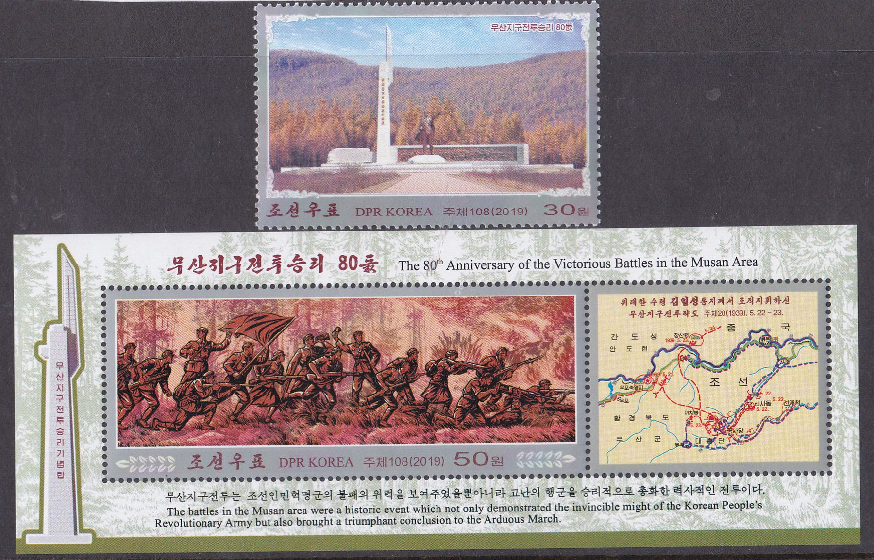 "L4726, Korea ""Victorious Battles in Musan Area"" 2 Pcs Stamps, 2019"