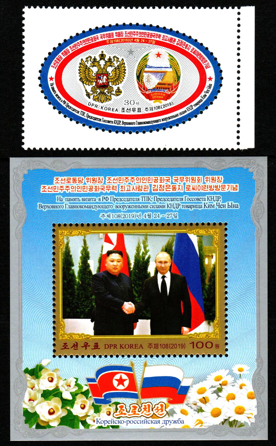 L4737, Korea 2019 Kim Il Sung Visiting Russia, Stamp and SS