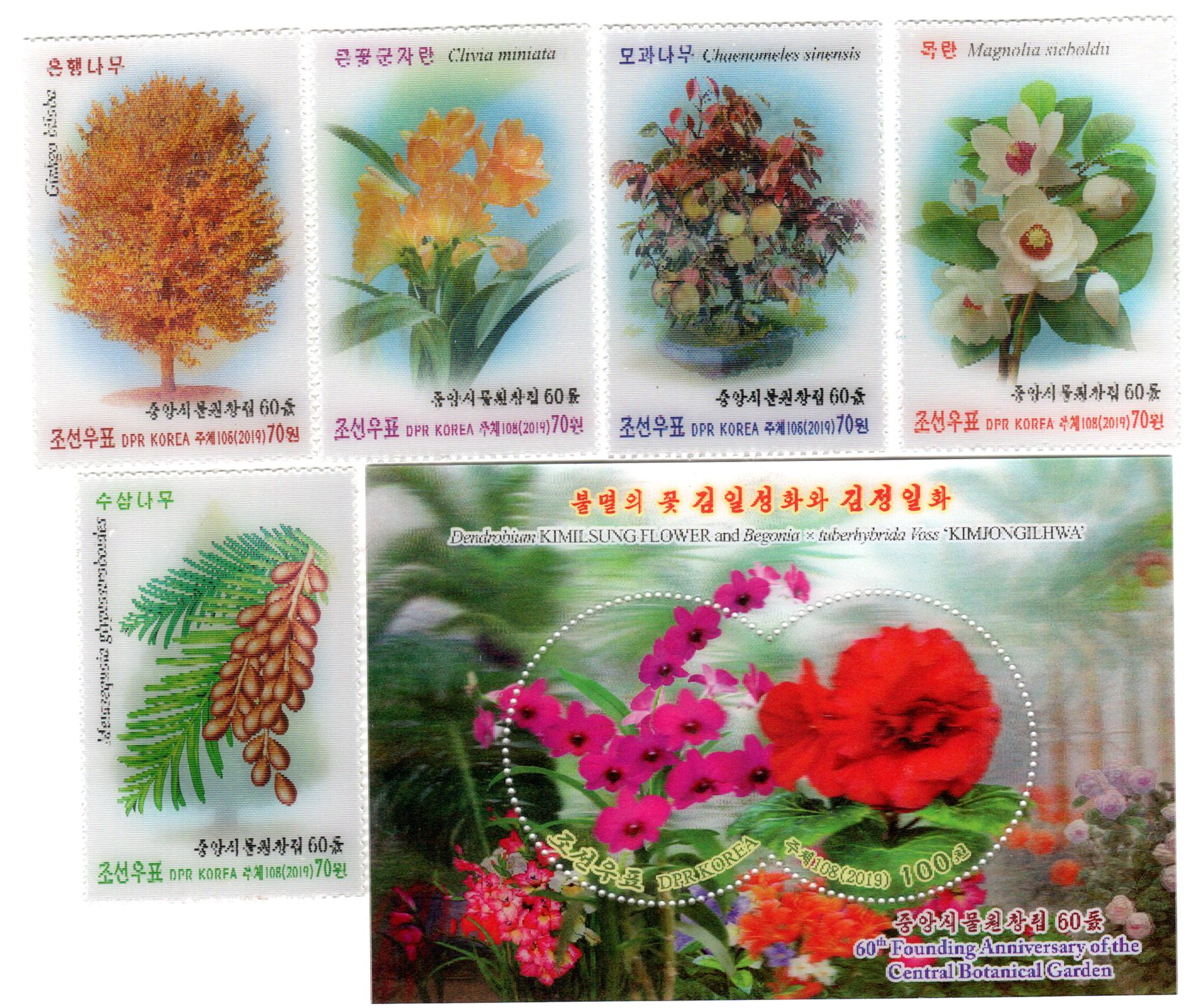 "L4741, Korea ""2019 Central Botanical Garden"", 3D Stamps 5 Pcs and 1 SS"