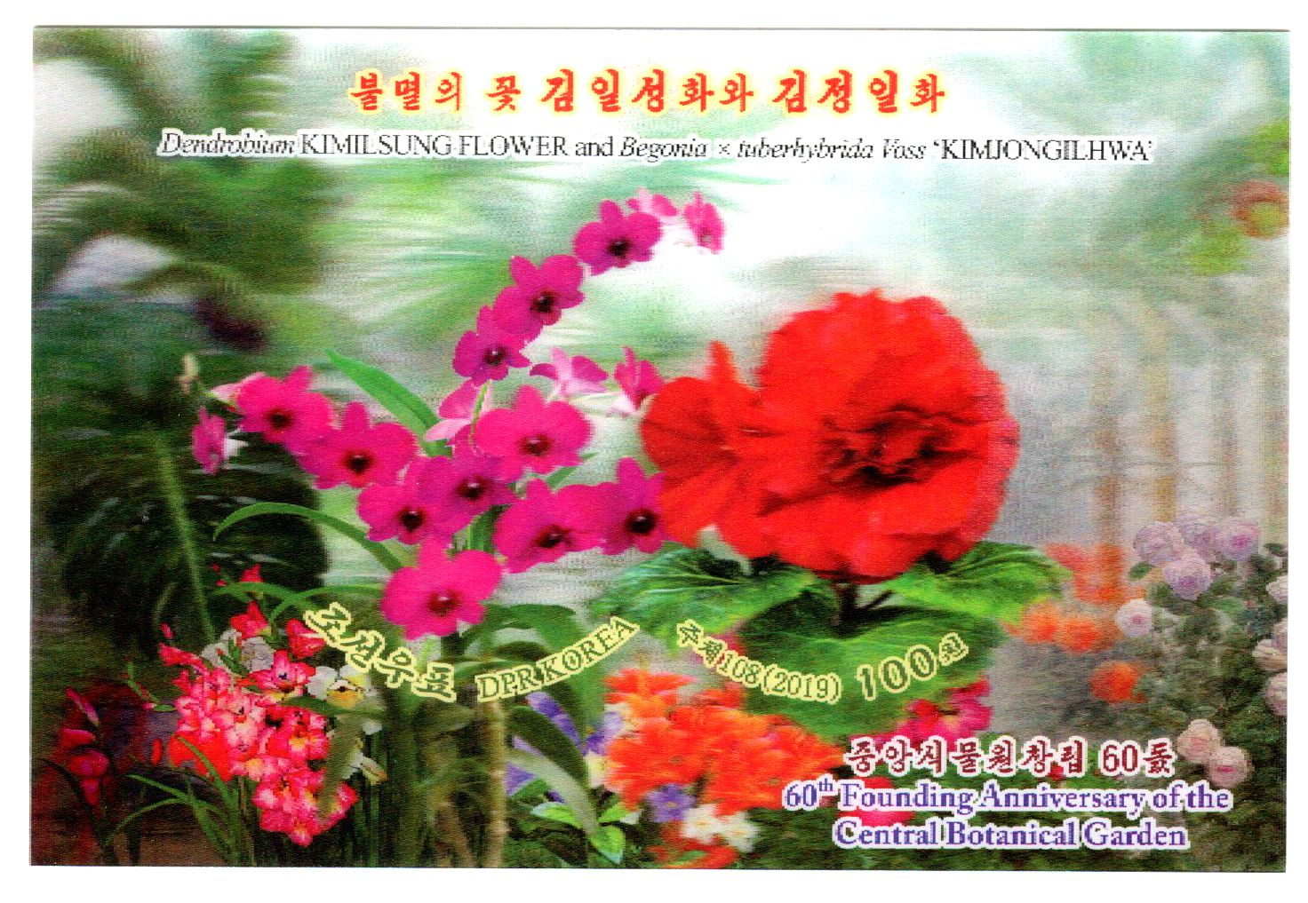 "L4742, Korea ""2019 Central Botanical Garden"", 3D SS Stamp, Imperforate"