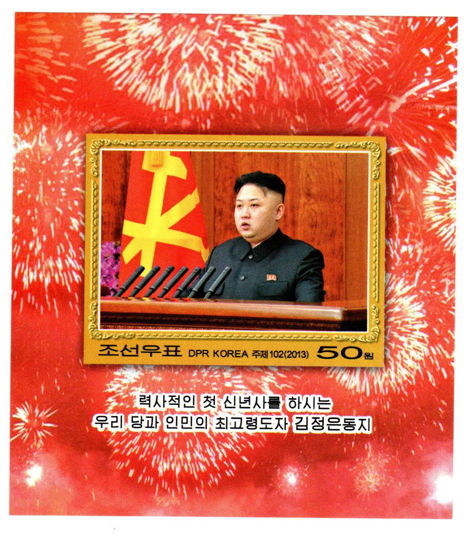 L4745, Korea 2013 Kim Jong Un New Year Address, SS Stamp, Imperforate