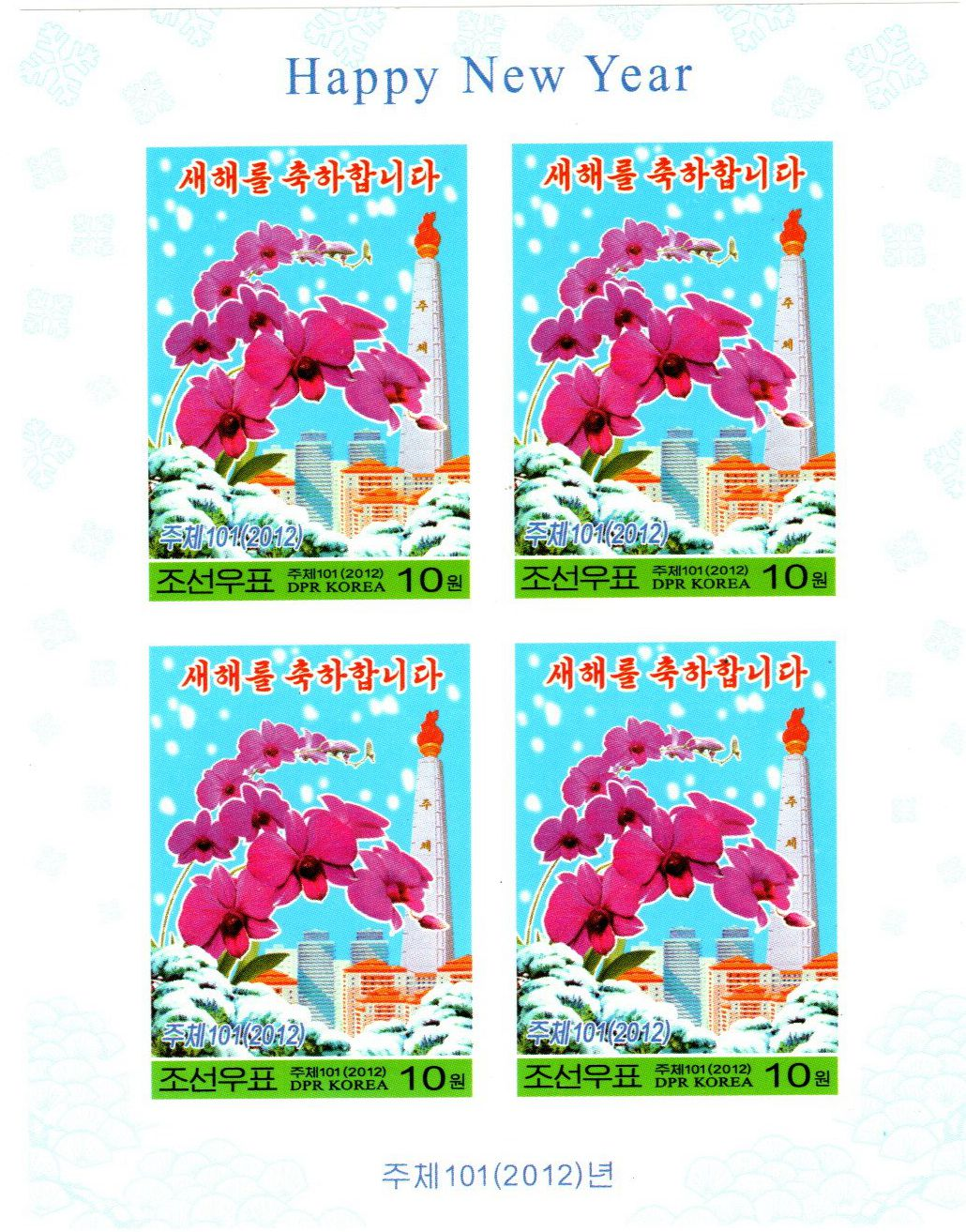"L4748, Korea 2012 ""Happy New Year"", SS Stamp, Imperforate"