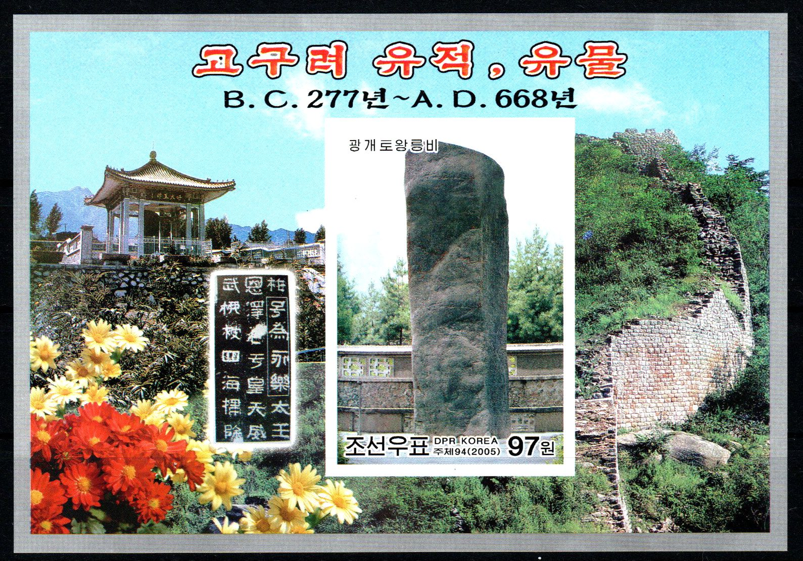 "L4750, Korea ""Koguryo Historic Site"", Souvenir Sheet Stamp, 2005"