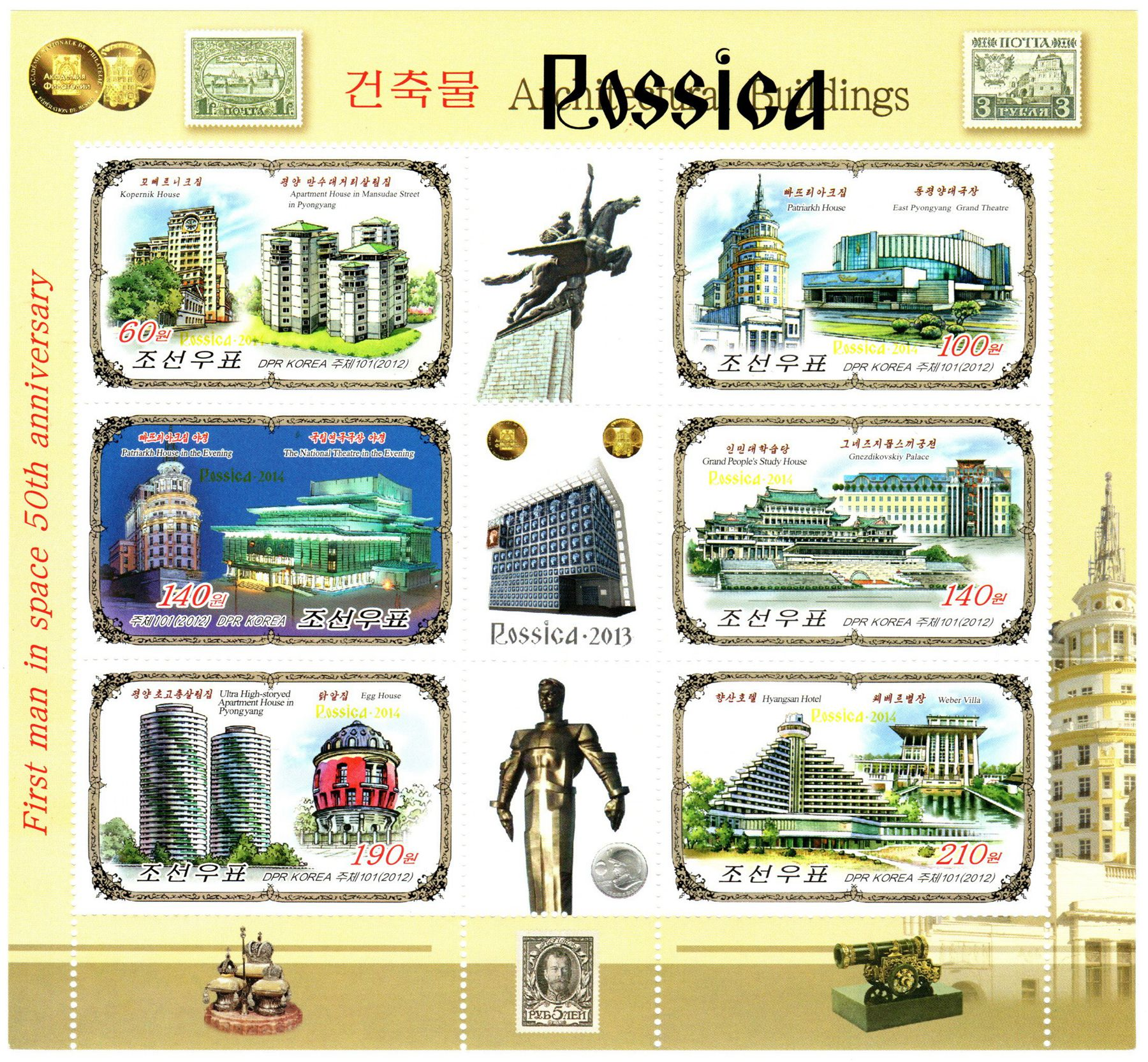 "L4751, Korea Architectural SS Stamp Overprinted ""Russia 2014, Philately"", RARE"