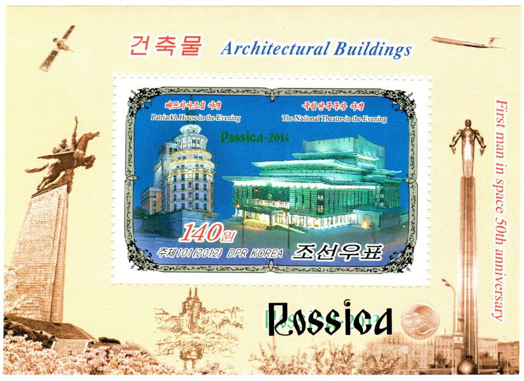 "L4752, Korea Architectural MS Stamp Overprinted ""Russia 2014, Philately"", RARE"