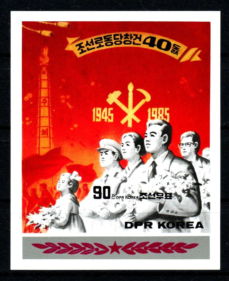 "L4753, Korea 1985 ""Labor Party 40th Anniversary"", MS Stamp, Imperforate"
