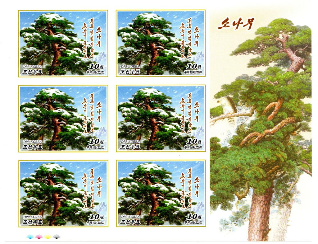 L4754, Korea National Tree, Pine Tree, Imperforate SS Stamp 2020
