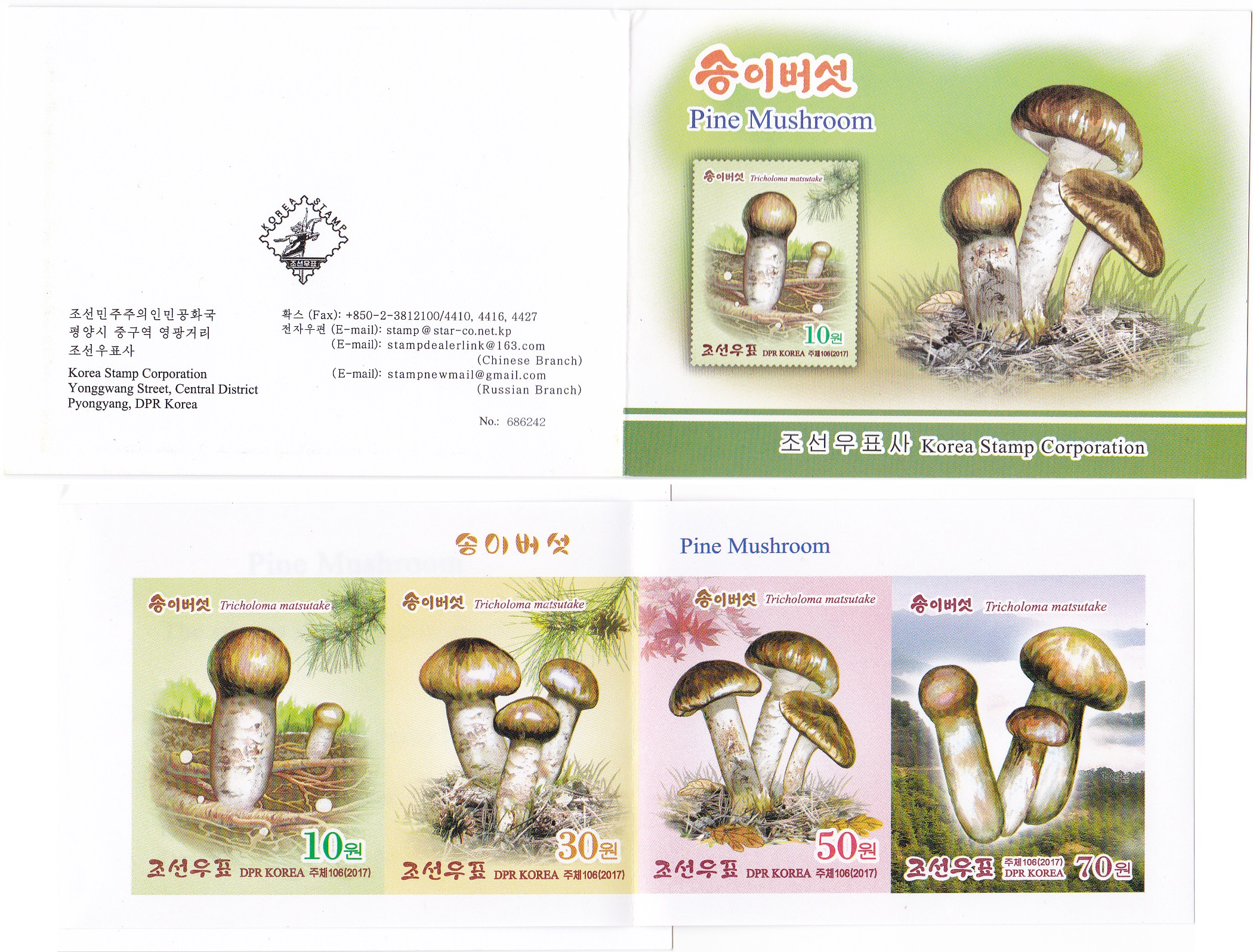 L9007, Korea Mushroom Stamp Booklet, 2017, Rare Imperforate