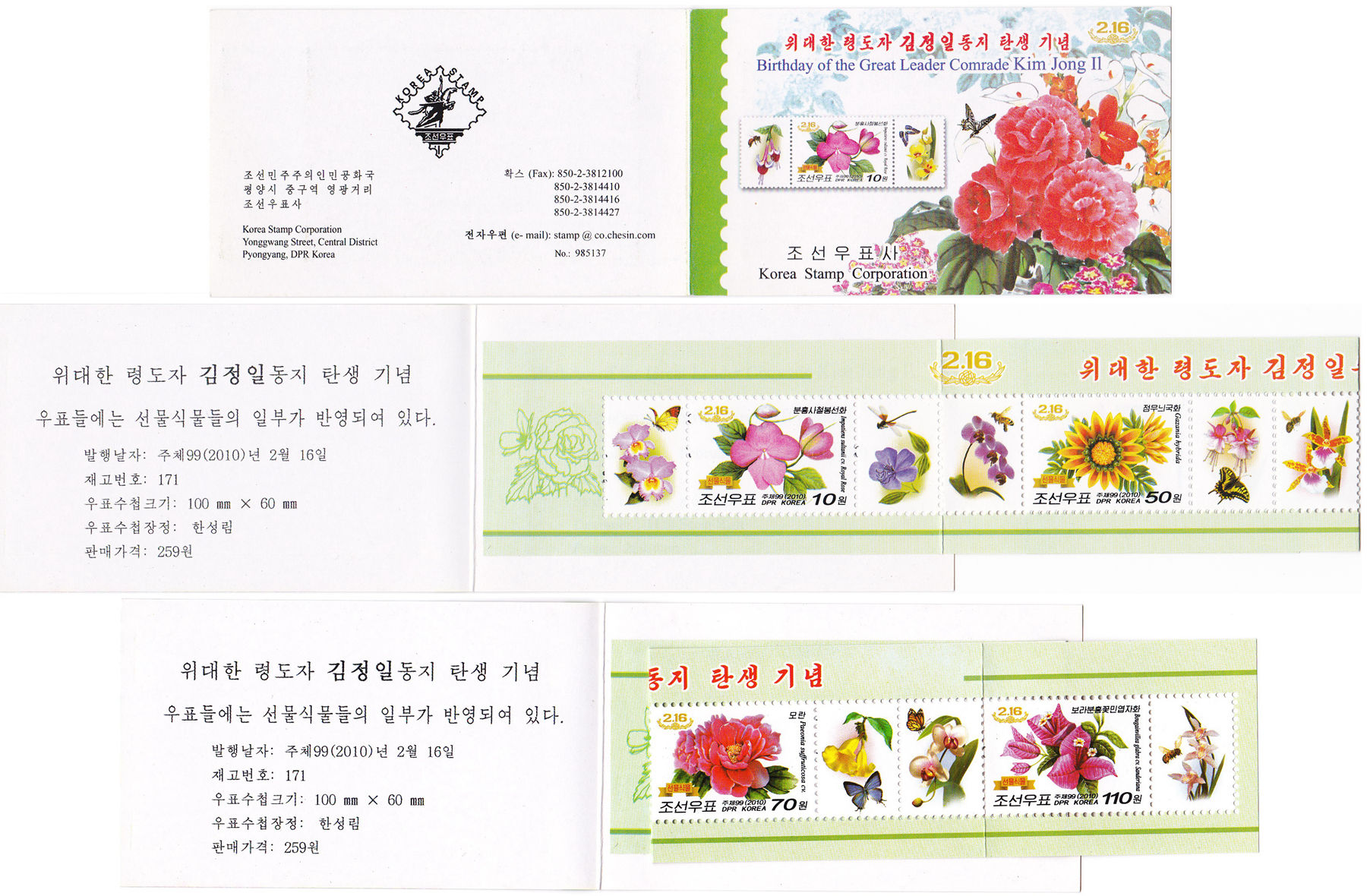 L9012, Korea Flower Stamp Booklet, Greater Leader Kim Jon Il, 2010