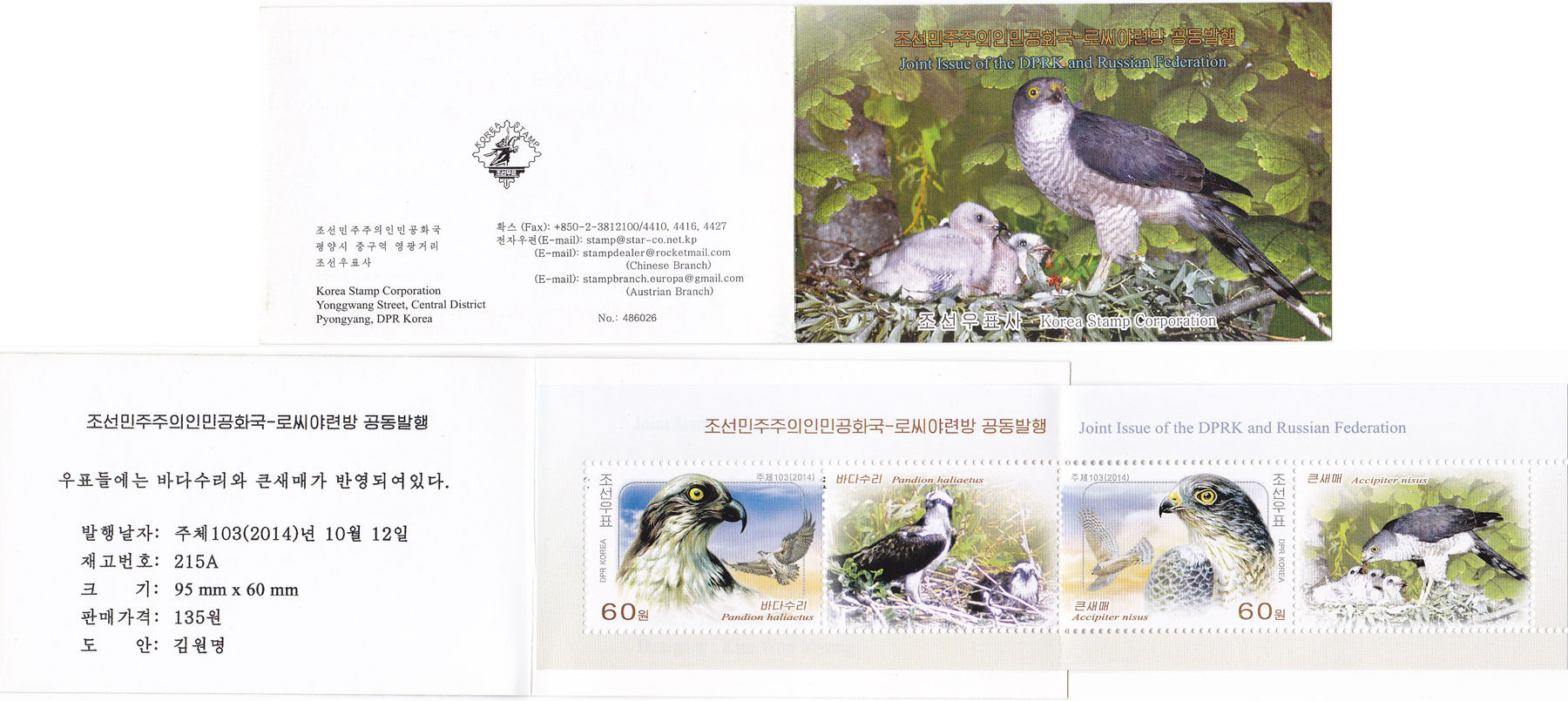 L9018, Korea Stamp Booklet, 2014 joint Issue of Korea and Russia
