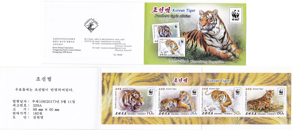 L9020, Korea Stamp Booklet, 2017 Korean Tiger