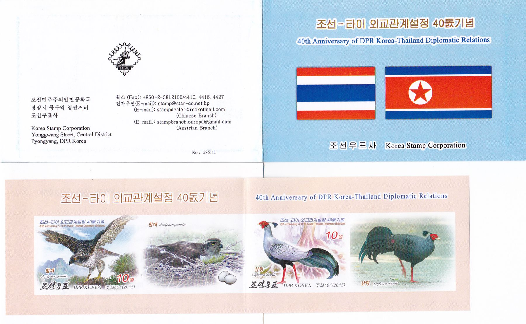 L9025, Korea-Thailand Diplomatic Relation Stamp Booklet, 2015 Imperforate