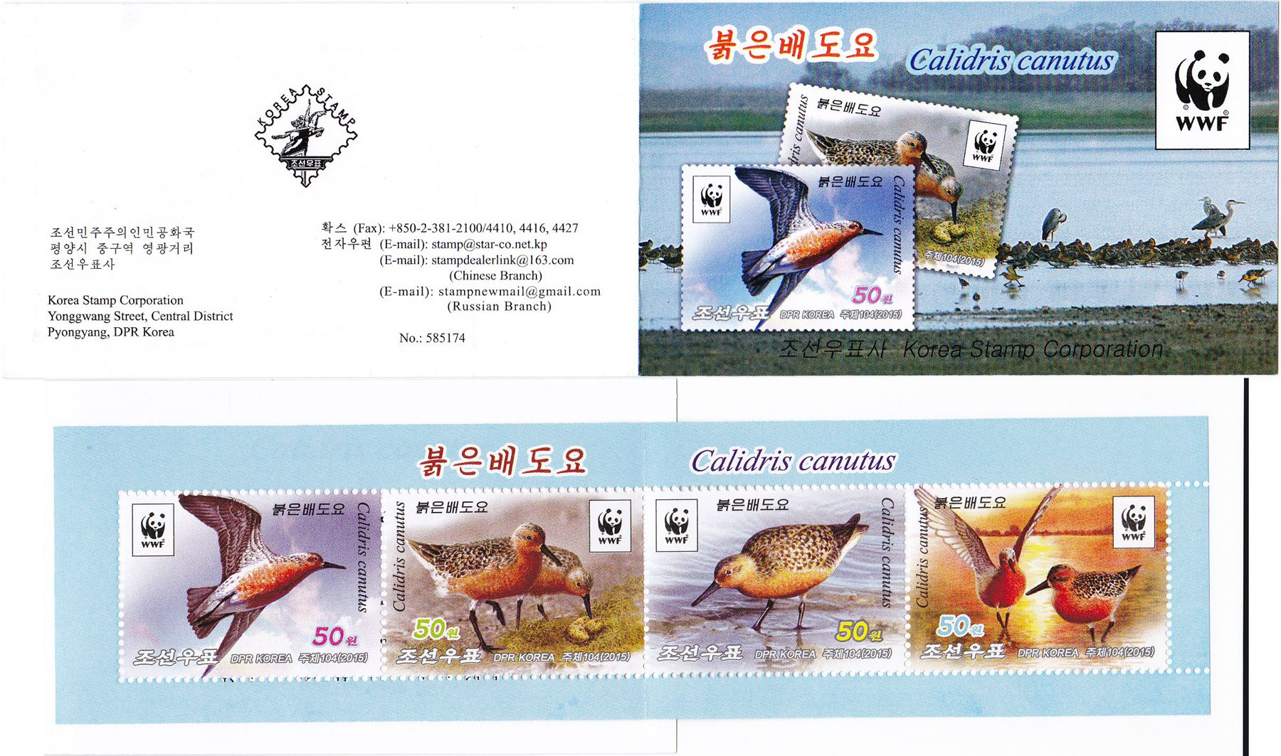 L9026, Korea WWF Bird (Calidris Canutus) Stamp Booklet, 2015