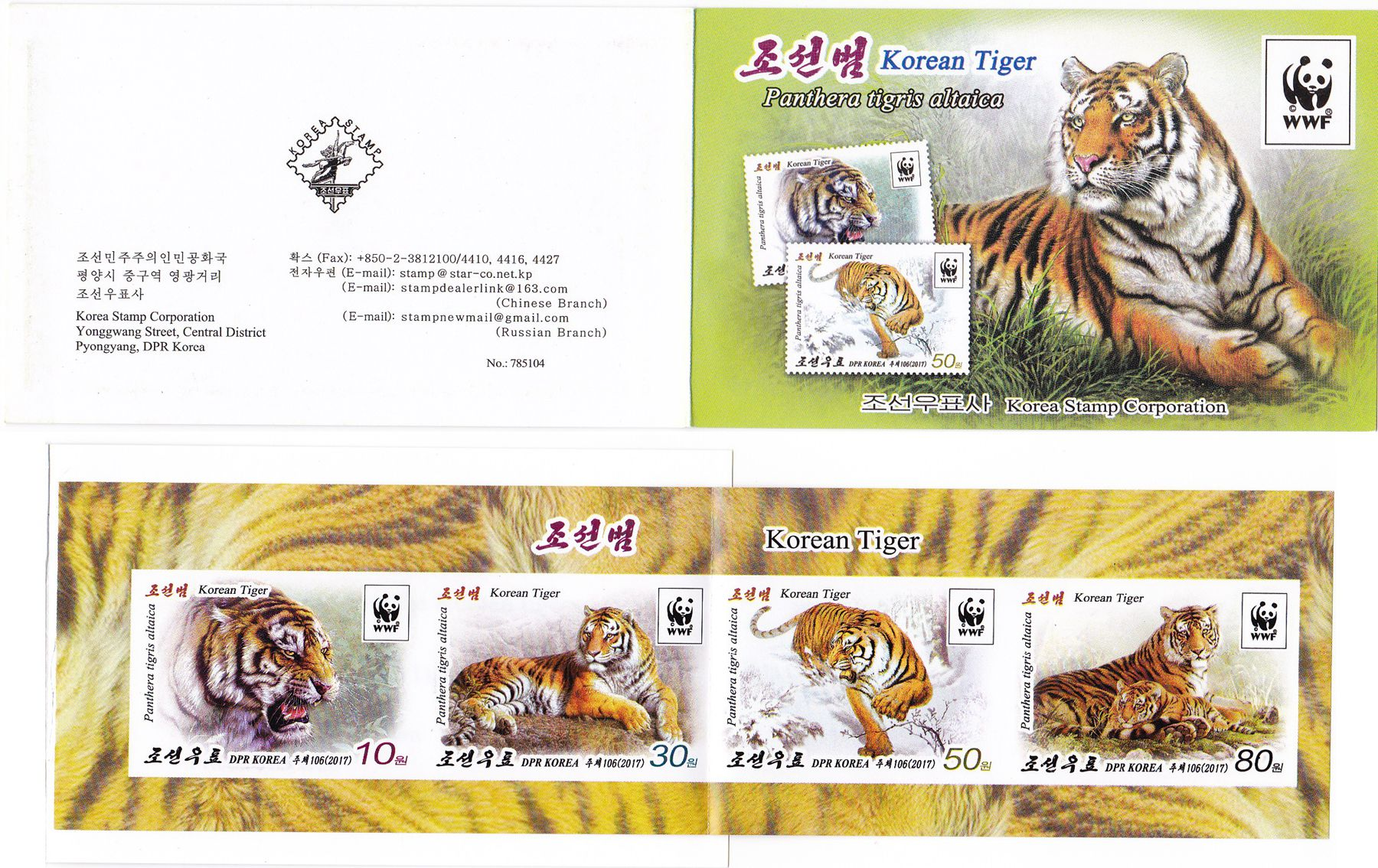 L9030, Korea Stamp Booklet, 2017 Korean Tiger, Rare Imperforate